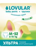 """Трусики-подгузники """"Lovular. Солнечная серия"""", размер M (6-10 кг), 52 штуки"""