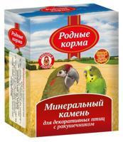 """Минеральный камень для декоративных птиц """"Родные корма"""", с ракушечником, 35 г"""