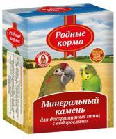 """Минеральный камень для декоративных птиц """"Родные корма"""", с водорослями, 35 г"""