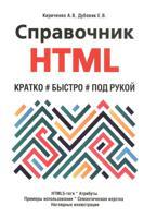 Справочник HTML. Кратко, быстро, под рукой