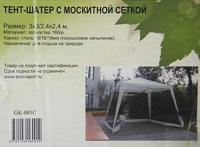 "Тент-шатер с москитной сеткой ""Reka"", арт. GK-001С"