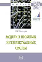 Модели и проблемы интеллектуальных систем