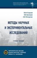 Методы научных и экспериментальных исследований