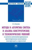 Методы и алгоритмы синтеза и анализа конструкторских и технологических решений в системе автоматизированного проектирования инженерных конструкций...