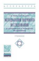 Методология научного исследования (в кандидатских и докторских диссертациях)
