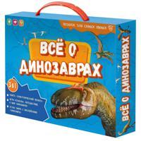 Подарок для самых умных в чемоданчике. Все о динозаврах. Книга + Игра-ходилка + Атлас с наклейками