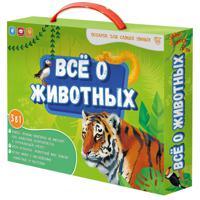 Подарок для самых умных в чемоданчике. Все о животных. Книга + Игра-ходилка + Атлас с наклейками