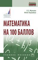 Математика на 100 баллов