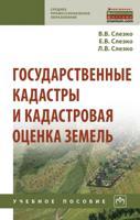Государственные кадастры и кадастровая оценка земель
