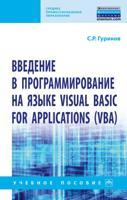 Введение в программирование на языке Visual Basic for Applications (VBA)
