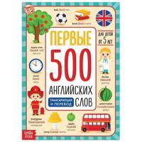 Первые 500 английских слов