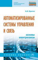 Автоматизированные системы управления и связь: основы электросвязи