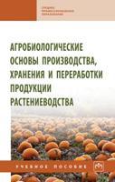 Агробиологические основы производства, хранения и переработки продукции растениеводства
