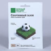 """Семена газона """"Зеленый квадрат. Спортивный"""", 30 г"""