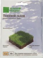 """Семена газона """"Зеленый квадрат. Теневой"""", 30 г"""
