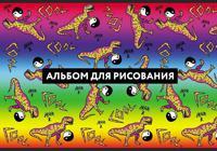"""Альбом для рисования """"Лазер Би- Выпуск №2"""", А4, 30 листов"""