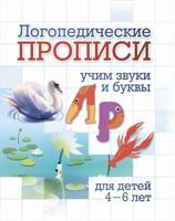 Логопедические прописи. Учим звуки и буквы: Л, Р. Для детей 4-6 лет