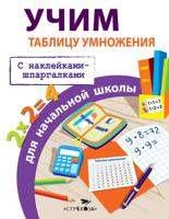 Учим таблицу умножения для начальной школы