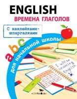 English. Времена глаголов для начальной школы