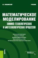 Математическое моделирование химико-технологических и биотехнологических процессов