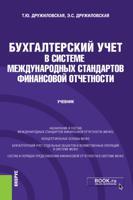 Бухгалтерский учет в системе международных стандартов финансовой отчетности