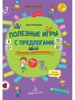 Полезные игры с предлогами ОТ, К, ПО, ДО. Тренажёр грамотной речи. Тетрадь 3. 5-7 лет