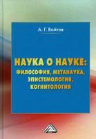 Наука о науке: философия, метанаука, эпистемология, когнитология
