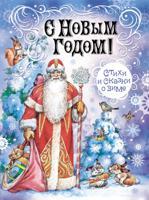 С Новым Годом! Стихи и сказки о зиме
