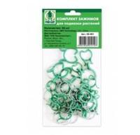Комплект зажимов для подвязки растений ГринБэлт, кольцо, 50 штук