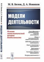 Модели деятельности. Основы математической теории деятельности