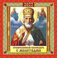 """Календарь настенный перекидной на скрепке на 2022 год """"Иконы"""" (средний)"""