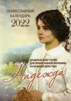 Надежда. Душеполезное чтение для православной женщины на каждый день года. Православный календарь на 2022 год