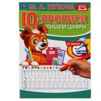 "IQ-прописи ""М. А. Жукова. Пишем цифры"" (16 страниц)"