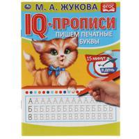 """IQ-прописи """"М. А. Жукова. Пишем печатные буквы"""" (16 страниц)"""