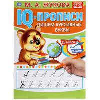 """IQ-прописи """"М. А. Жукова. Пишем курсивные буквы"""" (16 страниц)"""