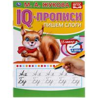 """IQ-прописи """"М. А. Жукова. Пишем слоги"""" (16 страниц)"""