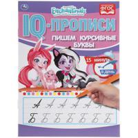 """IQ-прописи """"Enchantimals. Пишем курсивные буквы"""" (16 страниц)"""