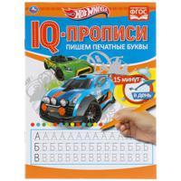 """IQ-прописи """"Hot Wheels. Пишем печатные буквы"""" (16 страниц)"""