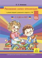 Рисование, лепка, аппликация с детьми младшего дошкольного возраста с ТНР. с 3 до 4 лет. ФГОС