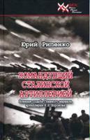 Командующий сталинской артиллерией. Военная судьба Главного маршала артиллерии Н. Воронова