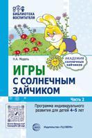 Игры с солнечным зайчиком. Программа индивидуального развития для детей 4-5 лет. Часть 2