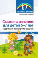 Сказка на занятиях для детей 5-7 лет. Коррекция звукопроизношения
