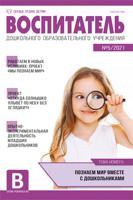 Воспитатель ДОУ. Журнал №05/2021 (май)
