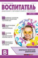 Воспитатель ДОУ. Журнал №06/2021 (июнь)