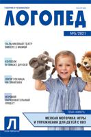 Логопед. Журнал №05/2021 (июнь)