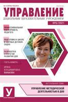 Управление ДОУ. Журнал №05/2021 (июнь)