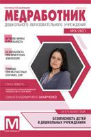 Медработник ДОУ. Журнал №03/2021 (май)