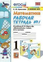 Математика. 1 класс. Рабочая тетрадь №1. К учебнику М.И. Моро