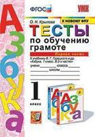 """Тесты по обучению грамоте. 1 класс. Часть 1. К учебнику В.Г. Горецкого """"Азбука. 1 класс"""""""