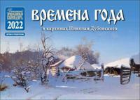 Времена Года в картинах Н. Дубовского: перекидной календарь 2022